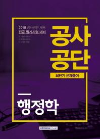 행정학 공사공단 최단기 문제풀이(2018)
