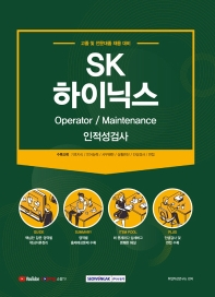 SK하이닉스 Operator / Maintenance 인적성검사