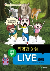 Live 과학. 32: 위험한 동물