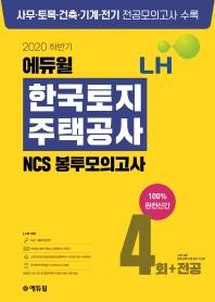 에듀윌 LH 한국토지주택공사 NCS 봉투모의고사 4회+전공(2020 하반기)