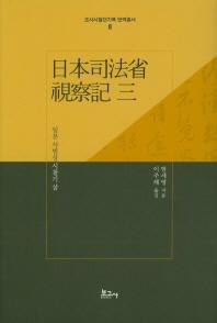 일본 사법성시찰기 삼