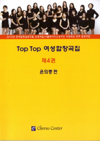 Top Top 여성합창곡집. 4
