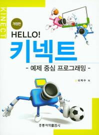 Hello! 키넥트: 예제 중심 프로그래밍