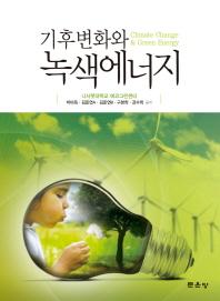 기후변화와 녹색에너지