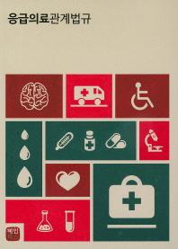 응급의료관계법규