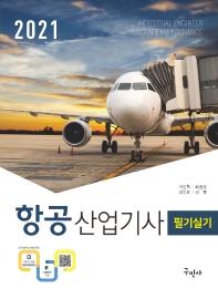 항공 산업기사 필기실기(2021)