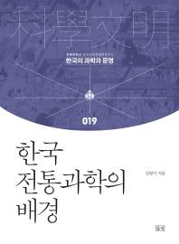 한국 전통과학의 배경
