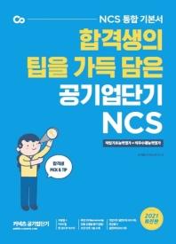합격생의 팁을 가득담은 공기업단기 NCS 통합 기본서(2021)