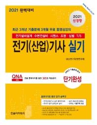 전기(산업)기사 실기 단기완성(2021)