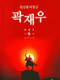 천강홍의장군 곽재우