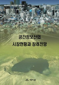 공간정보산업 시장현황과 장래전망