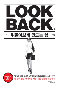 Look Back(룩 백)