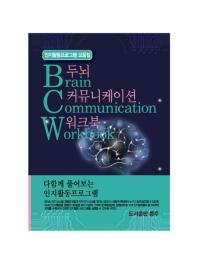 두뇌 커뮤니케이션 워크북