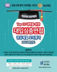Top 10 대학을 위한 대입심층면접 경상계열 모의평가(2021)