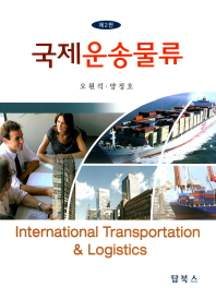 국제운송물류