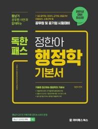 독한패스 정한아 행정학 기본서(2021)