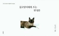 길고양이에게 쓰는 반성문