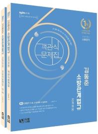 김동준 소방관계법규 공개채용 객관식 문제집 세트(2021)