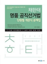 채한태 명품 공직선거법 단원별 객관식 문제집(2021)(채한태 법학박사의 명품 공직선거법 시리즈)