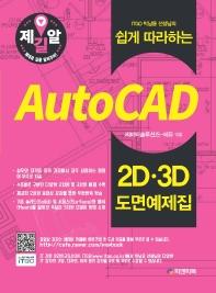 ITGO 박남용 선생님의 쉽게 따라하는 Auto CAD 2D 3D 도면예제집