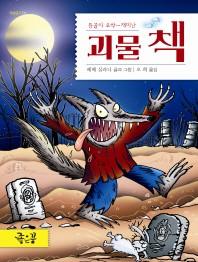 등골이 오싹~재미난 괴물 책
