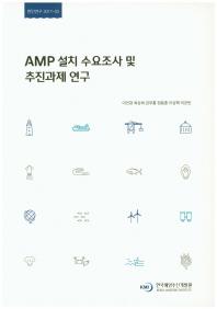 AMP 설치 수요조사 및 추진과제 연구