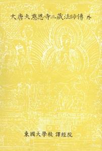 한글대장경 216 사전부10 대당대자은사삼장법사전 외 (大唐大慈恩寺三藏法師傳 外)