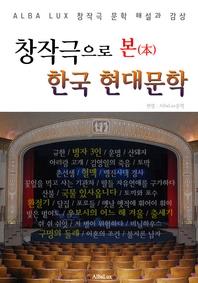 창작극으로 본 한국 현대문학 ('한국 현대문학' 해설과 감상)