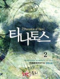 타나토스(Thanatos of Sion) 2 (완결)