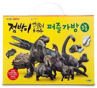 점박이 한반도의 공룡 퍼즐가방 5종