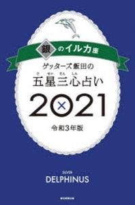 ゲッタ-ズ飯田の五星三心占い 2021銀のイルカ座