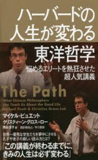 ハ-バ-ドの人生が變わる東洋哲學 惱めるエリ-トを熱狂させた超人氣講義