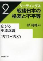 リ―ディングス戰後日本の格差と不平等 2