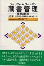 藏書管理 背景と原則