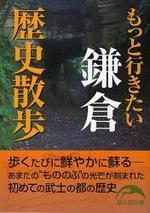 もっと行きたい鎌倉歷史散步