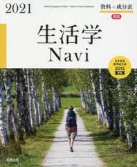 生活學NAVI 資料+成分表 2021 家庭