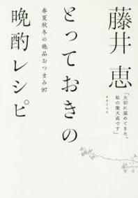 藤井惠とっておきの晩酌レシピ 春夏秋冬の絶品おつまみ97