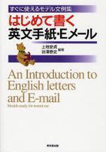はじめて書く英文手紙.Eメ―ル すぐに使えるモデル文例集