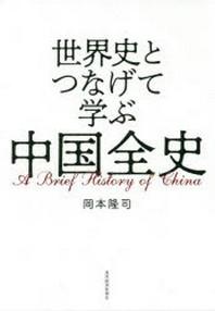 世界史とつなげて學ぶ中國全史