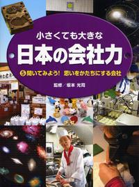 小さくても大きな日本の會社力 5