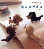編み犬の每日 AMI AMI DOGS