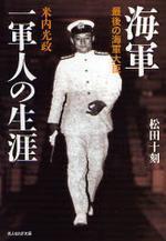 海軍一軍人の生涯 最後の海軍大臣米內光政