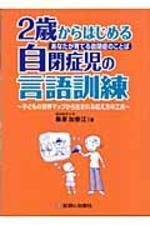 2歲からはじめる自閉症兒の言語訓練 あなたが育てる自閉症のことば 子どもの世界マップから生まれる傳え方の工夫