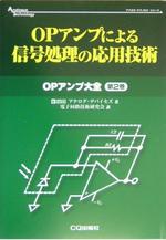 OPアンプによる信號處理の應用技術