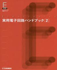 實用電子回路ハンドブック 2 復刻版 オンデマンド版