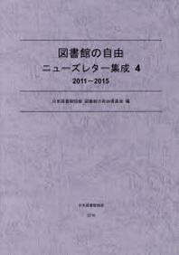 圖書館の自由ニュ-ズレタ-集成 4