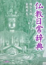 佛敎日常辭典 新裝