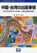 中國.台灣の出版事情 初めて解き明かされる中國.台灣の出版界の現狀