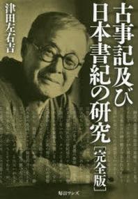 古事記及び日本書紀の硏究