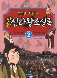 박영규 선생님의 만화 신라왕조실록. 2: 제13대 미추왕부터 제22대 지증왕까지